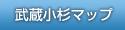 武蔵小杉マップ
