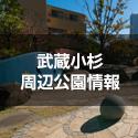 武蔵小杉 周辺公園情報