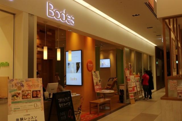 Bodies(ボディーズ)ららテラス武蔵小杉スタジオ