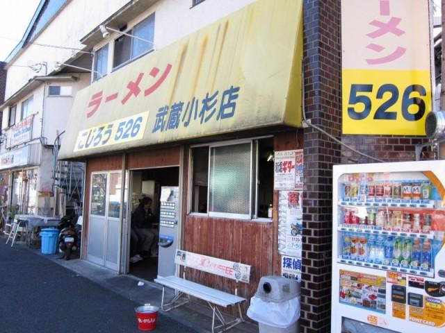 ラーメンこじろう526 武蔵小杉店