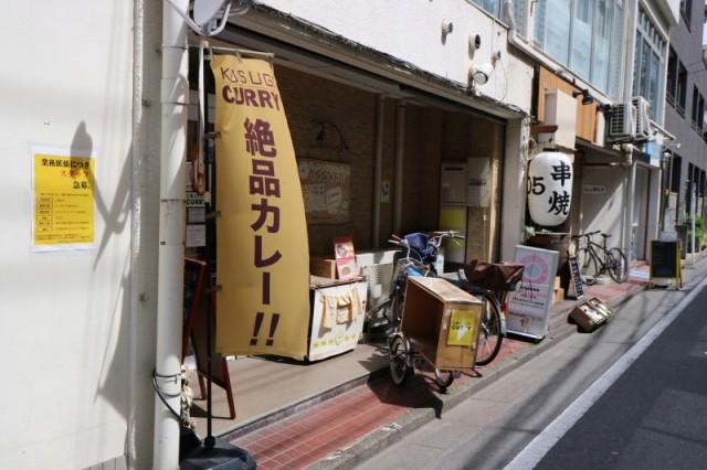 KOSUGI CURRY