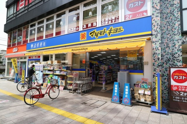 マツモトキヨシ武蔵小杉駅北口店