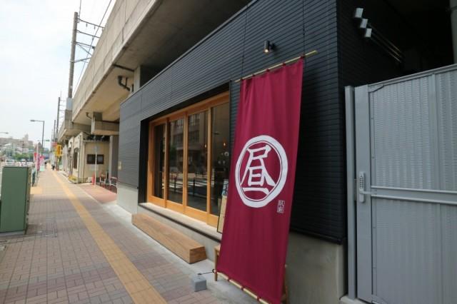 臥薪 武蔵小杉店