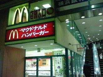 マクドナルド武蔵中原店