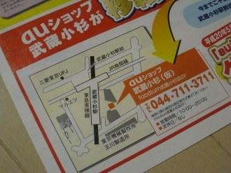 auショップ武蔵小杉 移転リニューアル告知(拡大)