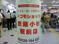東急武蔵小杉駅コンコース内広告