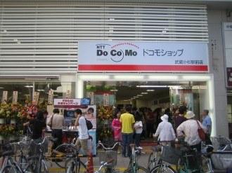 ドコモショップ武蔵小杉駅前店