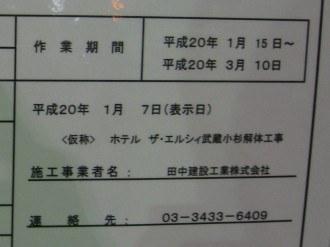 ホテル・ザ・エルシィ解体工事の表示