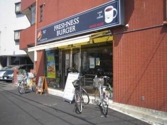 フレッシュネスバーガー武蔵小杉店