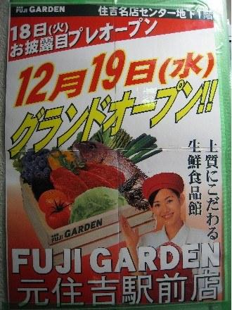 富士ガーデンポスター
