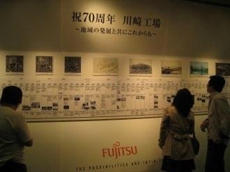 祝70周年 川崎工場