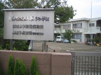 新日本幼稚園