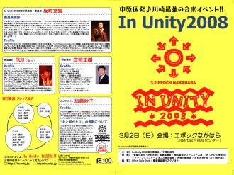 In Unity2008パンフレット