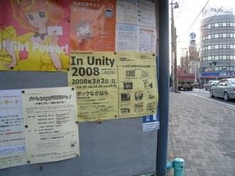 南部沿線道路沿いのポスター