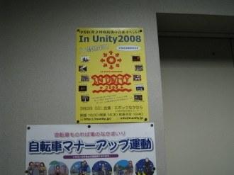中原区所内のポスター