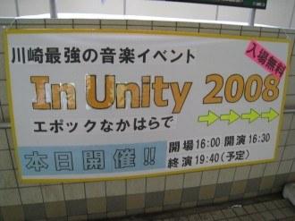 武蔵中原駅のポスター