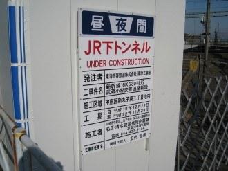 横須賀線トンネル工事の表示