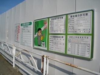 横須賀線武蔵小杉駅トンネル工事の表示2