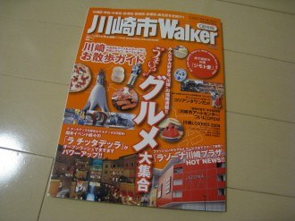 川崎市ウォーカー2008年版