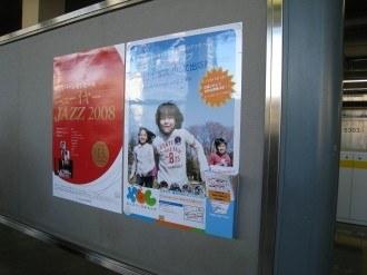 キッズベースキャンプ 東急武蔵小杉駅広告