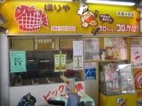 コロちゃんのコロッケ屋! 武蔵小杉店