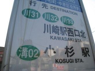 川崎駅西口行きバス停