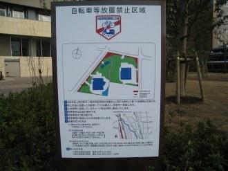 自転車等放置禁止区域の表示