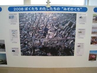 溝の口の航空写真 2008年