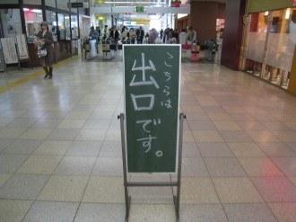 センター北駅 改札口
