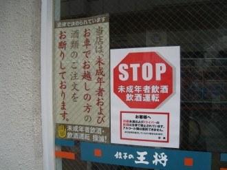 餃子の王将武蔵小杉店の入口
