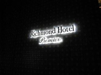 リッチモンドホテルプレミア武蔵小杉のロゴ