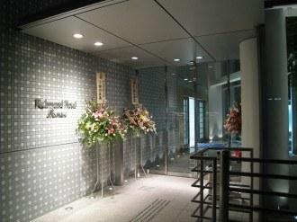 リッチモンドホテルプレミア武蔵小杉のエントランス