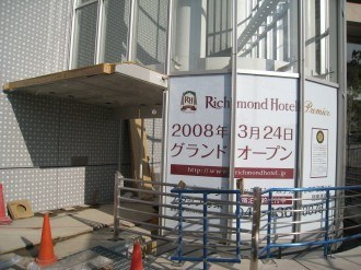 リッチモンドホテルプレミア武蔵小杉 エントランス