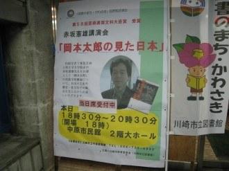 「岡本太郎の見た日本」看板