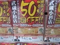 とらふぐ亭武蔵小杉店 オープンセール