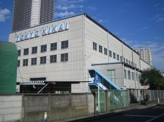 東京機械製作所 玉川第一工場