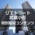 リエトコート 武蔵小杉 特別取材コンテンツ