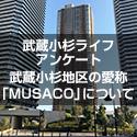武蔵小杉ライフアンケート 武蔵小杉の愛称「MUSACO」について