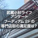 武蔵小杉ライフアンケート フーディアム2Fの専門店街の満足度は?