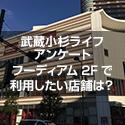 武蔵小杉ライフアンケート フーディアム2Fで利用したい店舗は?
