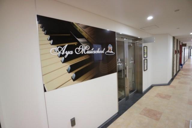 アヤミュージックスクール