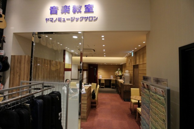 ヤマノミュージックサロン武蔵小杉