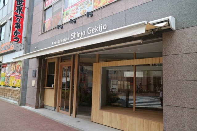 Book & Cafe Stand Shinjo Gekijo