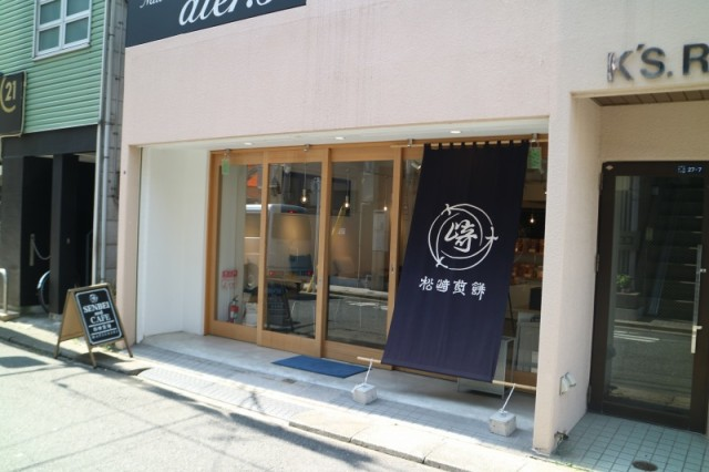 銀座松崎煎餅モトスミ・ブレーメン通り店